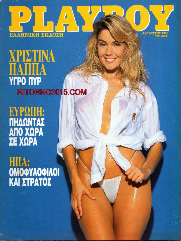 Τα Ιστορικά Εξώφυλλα Του Ελληνικού Playboy - εικόνα 20