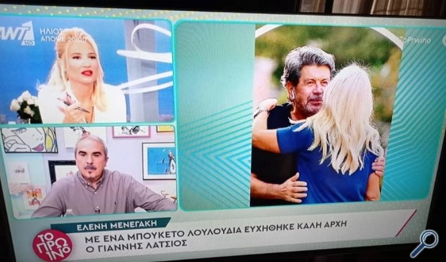 Ελένη Μενεγάκη & Γιάννης Λάτσιος