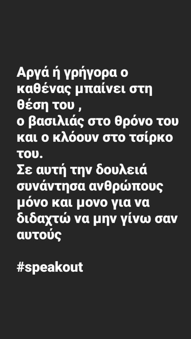 Ο Ευθύμης Ζησάκης δίνει συνέχεια στην κόντρα του με τον Κώστα Σπυρόπουλο