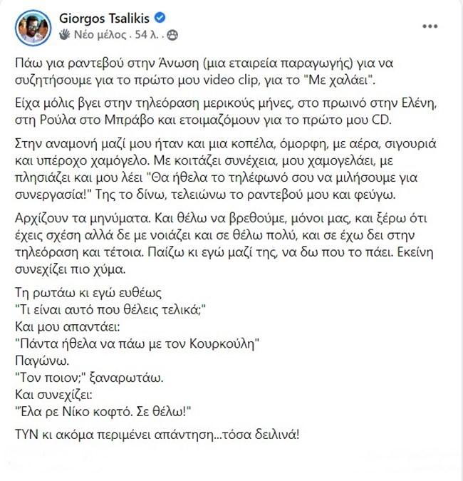 """Ο Γιώργος Τσαλίκης """"χτύπησε"""" και στο """"Thank you next"""""""