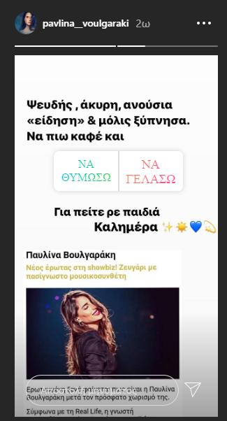 Παυλίνα Βουλγαράκη - εικόνα 2