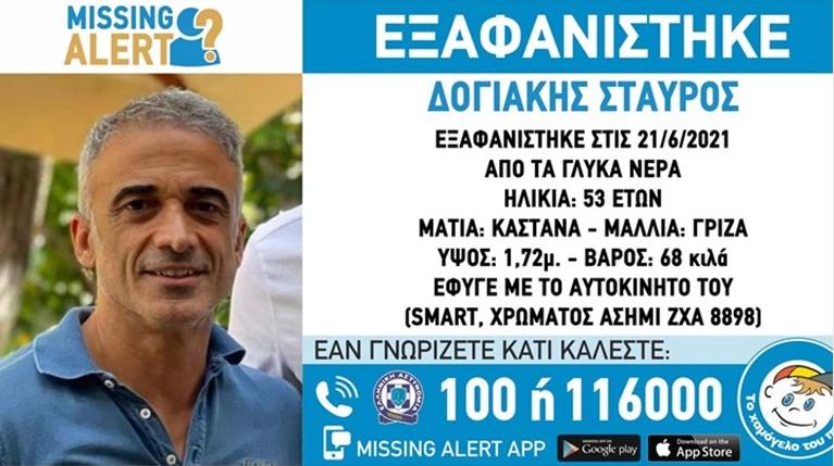Συναγερμός στα Γλυκά Νερά: Εξαφανίστηκε ο 53χρονος Σταύρος Δογιάκης, ιδιοκτήτης της ταβέρνας 'Κρητικός'
