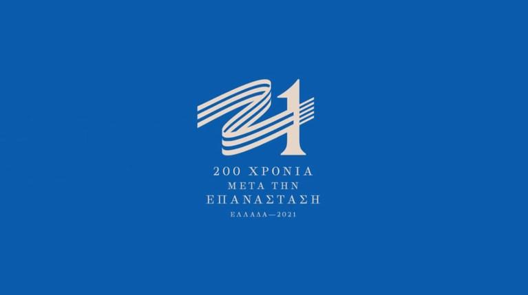 Ελλάδα 2021 Rnew