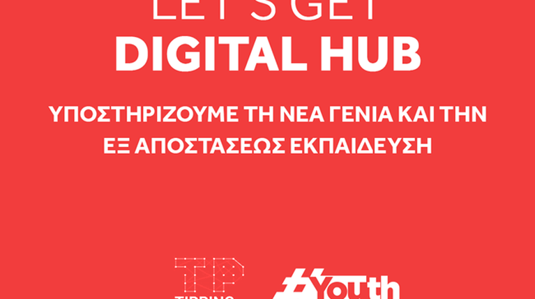 Youth Empowered της Coca-Cola Τρία Έψιλον