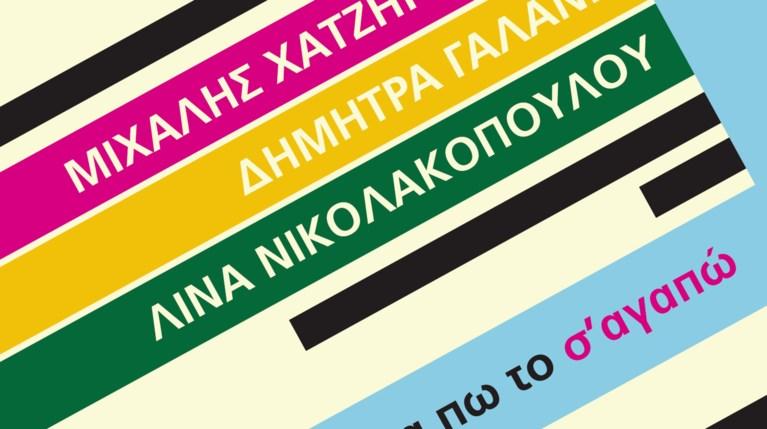 Μιχάλης Χατζηγιάννης - Δήμητρα Γαλάνη (cover cd)