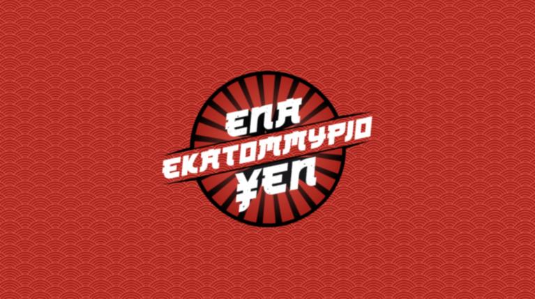 ΕΝΑ ΕΚΑΤΟΜΜΥΡΙΟ ΥΕΝ πρεμιέρα