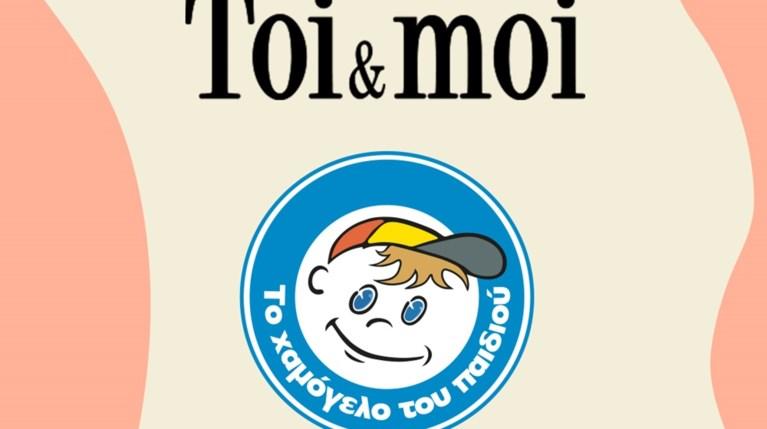 Ρούχα αγάπης με Χαμόγελο από την Toi&moi