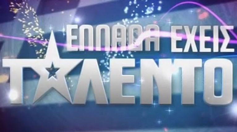 Ελλάδα Έχεις Ταλέντο logo
