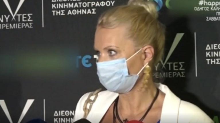 Κατερίνα Γκαγκάκη με μάσκα