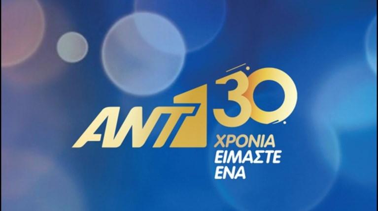 ΑΝΤ1 30 χρόνια