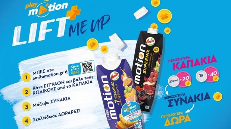 """Το Playmotion by Amita Motion «ξεκλειδώνει» για σένα το super πρόγραμμα επιβράβευσης """"Lift me up"""""""