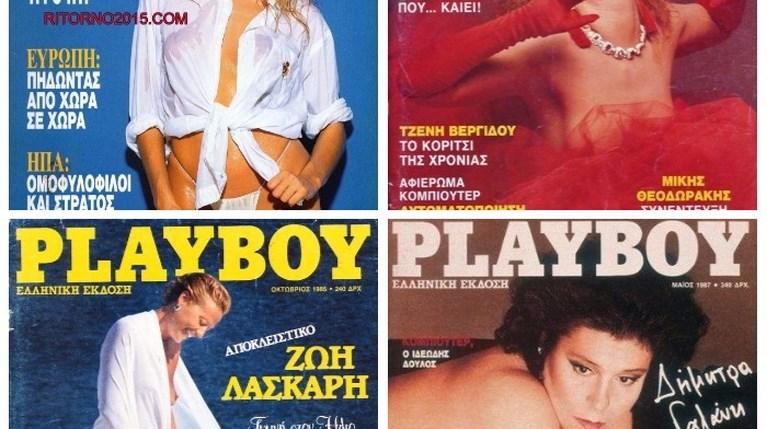 Τα Ιστορικά Εξώφυλλα Του Ελληνικού Playboy