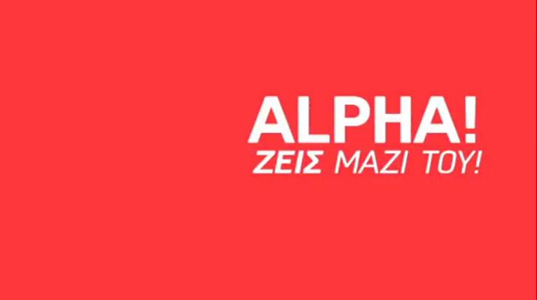 Alpha Ζεις Μαζί Του