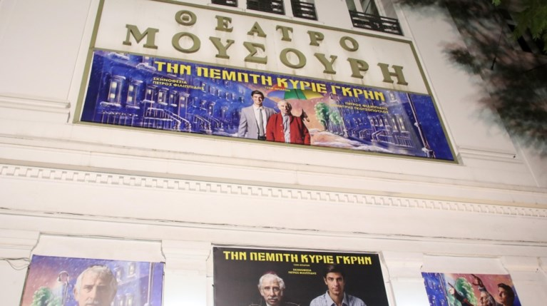 θέατρο Μουσούρη