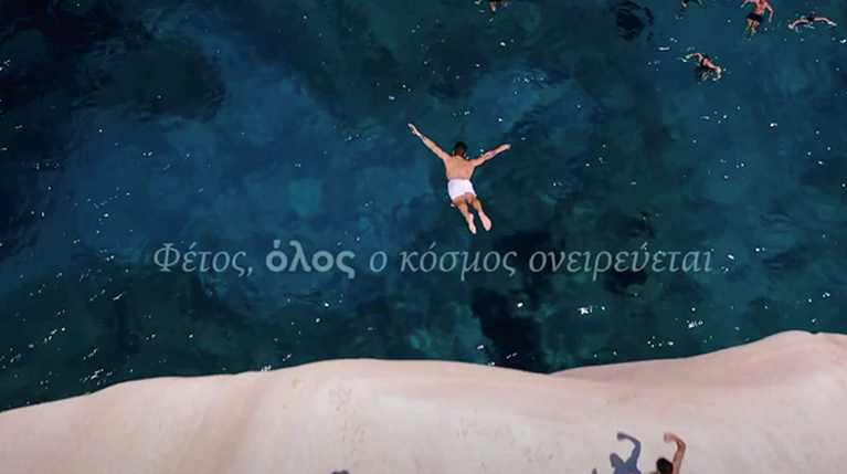 Μένουμε ασφαλείς, απολαμβάνουμε Ελλάδα