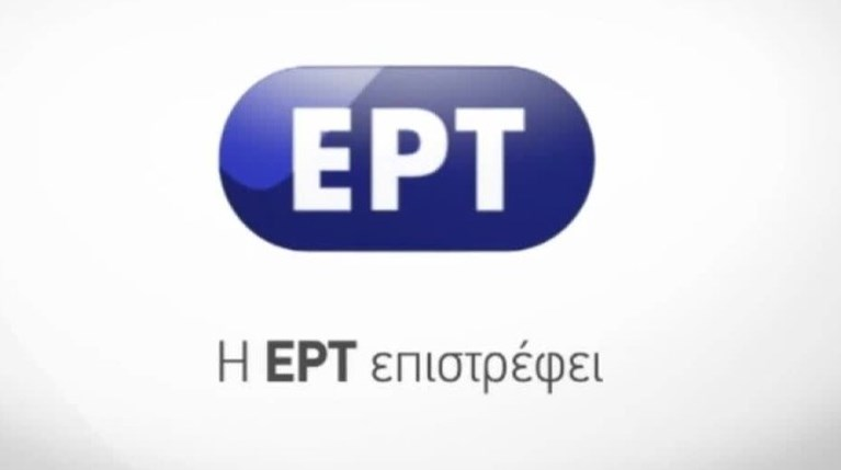 ΕΡΤ - Επιστρέφει