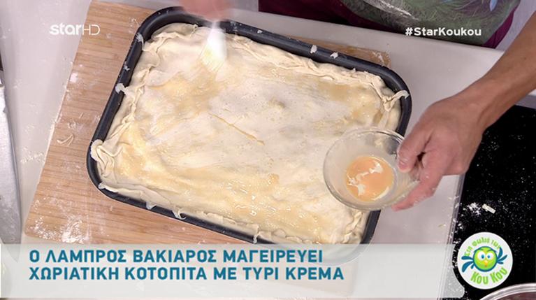 χωτιάτικη κοτόπιτα με τυρί κρέμα