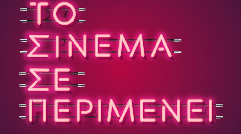 Το Σινεμά σε περιμένει
