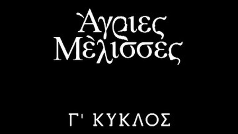 ΑΓΡΙΕΣ ΜΕΛΙΣΣΕΣ - Γ' ΚΥΚΛΟΣ