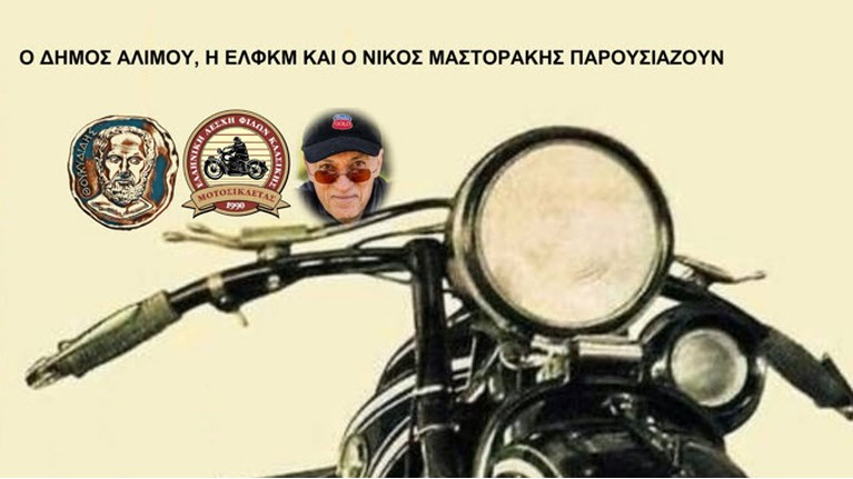 Εκδήλωση με κλασικές μοτοσικλέτες στον Άλιμο
