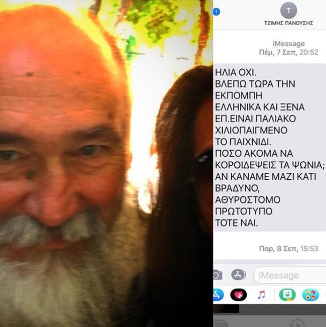 Τζίμης Πανούσης Ηλίας Ψινάκης instagram