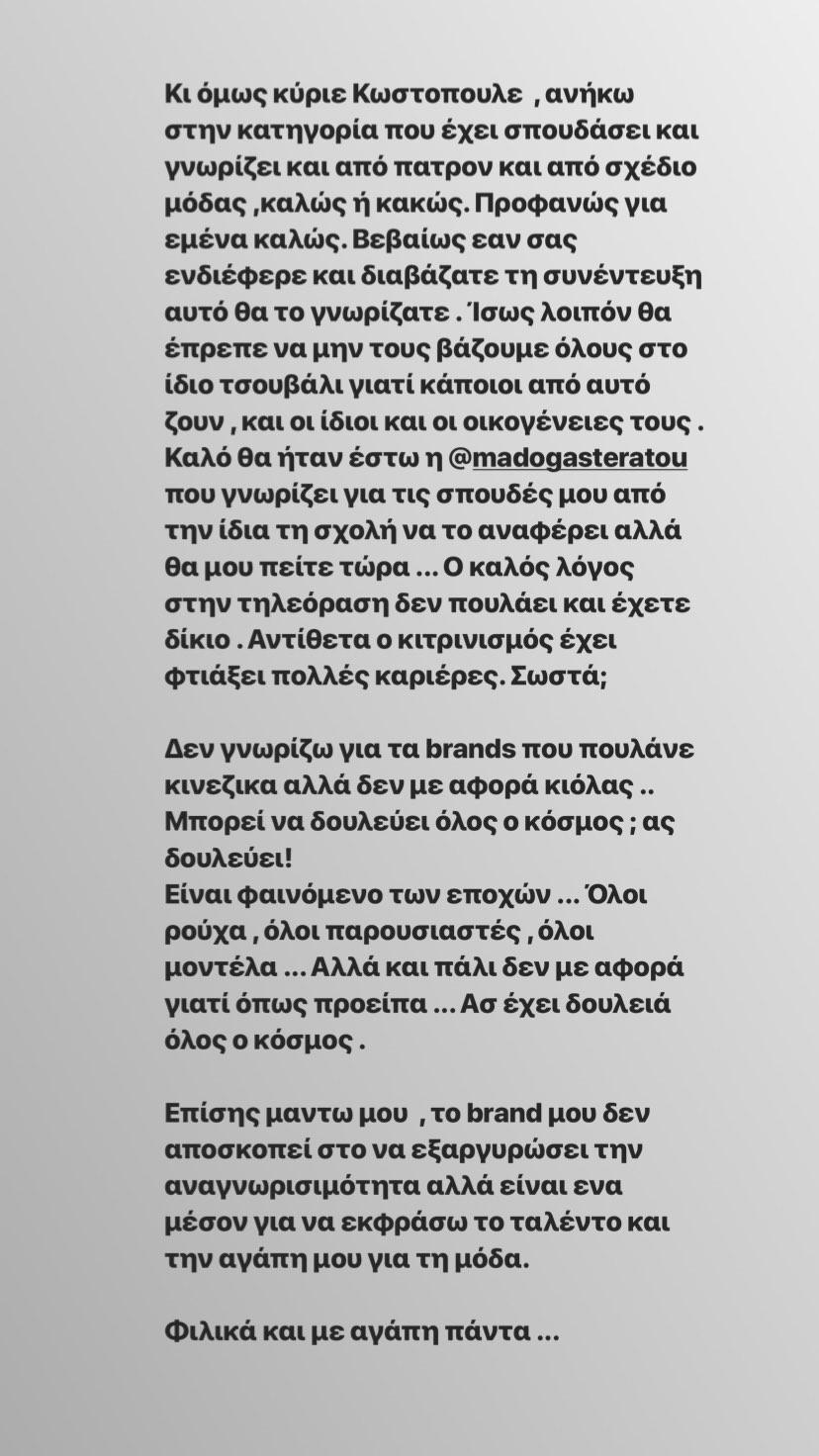 Όλγα ΦαρμάκηΤα σχόλια του Κωστόπουλου που την ενόχλησαν  η σκληρή απάντησή της