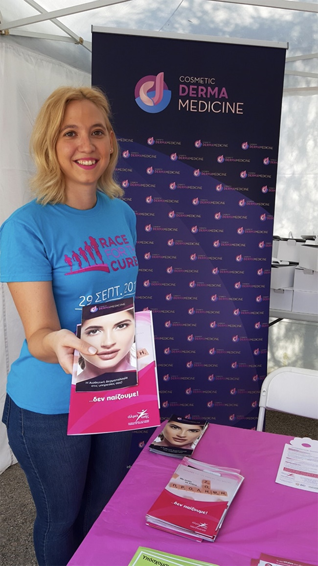 Cosmetic Derma Medicine | Υποστήριξε και βρέθηκε στο 11ο Greece Race for The Cure - εικόνα 2
